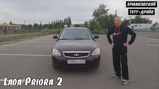 #TESTDRIVE Lada Priora 2 / ВАЗ 2170 [2014]