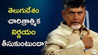 తెలుగుదేశం చారిత్రాత్మిక నిర్ణయం తీసుకుంటుందా ? | ChandraBabu to Take Wild Decision | TeluguInsider