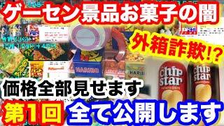 【新企画】ゲーセン景品お菓子が詐欺レベル⁉︎ 中身・価格完全調査してみた 【第1回】 thumbnail