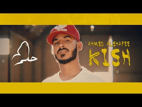 Ahmed Alshafee - Kish (Official Music Video 4K) احمد الشعافي - كيش