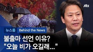 [비하인드 뉴스] 임종석, '깜짝' 불출마 선언! 이유 묻자…