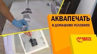 Аквапечать в домашних условиях. Аквапринт с помощью сольвента. Обзор от Avtozvuk.ua(, 2016-07-28T16:02:03.000Z)