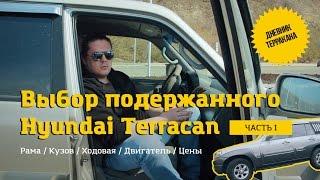 Дневник Терракана / Выбор бу Hyundai Terracan / Часть 1 Рама Кузов Двигатель Ходовая