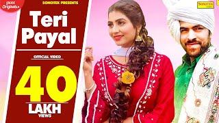 Teri Payal | Sonika Singh, Masoom Sharma, Manjeet Mor| Latest Haryanvi Songs Haryanavi 2018| Sonotek
