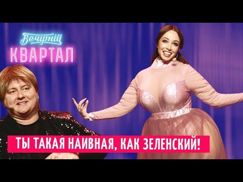 Балерина, которая потолстела на карантине | Новый Вечерний Квартал 2020 в Киеве