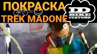 Покраска рамы велосипеда  TREK MADONE   #DDBIKECUSTOMS  #покраскавелосипеда