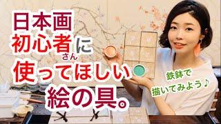 【日本画入門】初心者に使って欲しい鉄鉢の使い方/How to use Japanese traditional colors