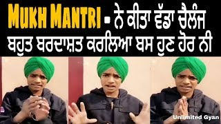 ਵੱਡਾ ਚੈਲੰਜ ! Dhamak Bass Wale Mukh Mantri New Challange Punjabi Song Video 2019
