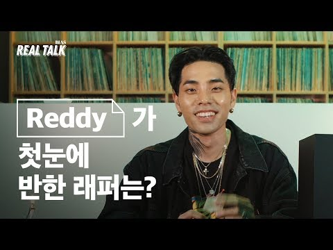 [BIAS REALTALK] Reddy(레디) 편