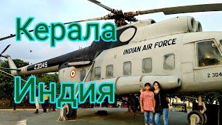 Индия Керала Вертолёт на Берегу Моря