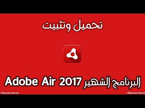 تحميل وتثبيت برنامج Adobe Air 2017