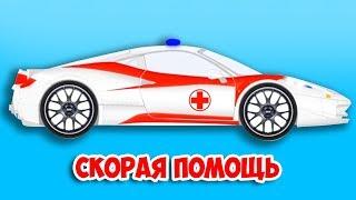 Мультики для детей про машинки. Машинка скорой помощи. ВИДЫ ТРАНСПОРТА