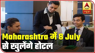 Maharashtra: Hotels To Reopen From 8th July | Corona Updates | ABP News