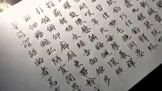 臨 智永《真書千字文》slideshow毛筆式 鉛筆書法