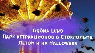 Влог Парк аттракционов Gröna Lund на Halloween Стокгольм Шоппинг