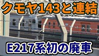 【初の廃車】E217系Y-44編成 長野到着後の様子