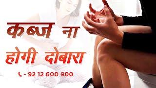 कब्ज ना होगा दोबारा  | Natural Constipation Relief | Home Remedies | Health Tips By Divyarishi