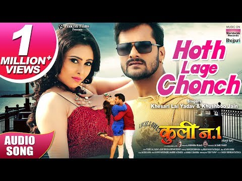 Hoth Lage Chonch | Coolie No.1 | Khesari Lal Yadav ,Pooja Ganguly | Khushboo Jain | Hit Song 2019