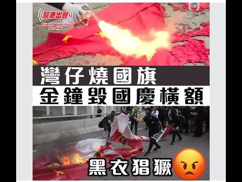 政治揭露173b 國旗又被燒/北角福建人不夠曱甴打/反對組織民團打暴徒 20190916