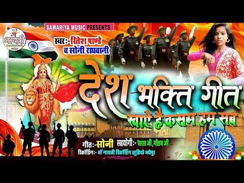 देशभक्ति-song-2021-#ritesh-pandey-new-song-#soni-raghwani-खाय-हे-कैसम-हम-सब-khaye-hai-kasam-ham-sab