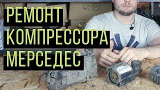 Ремонт компрессора пневмоподвески Мерседес W219