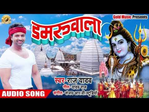 Raj Yadav का Superhit Bolbam Song - Damruwala डमरूवाला - New Bhojpuri Bolbam Songs 2018