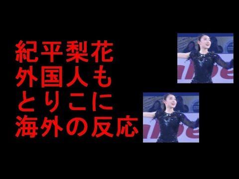 海外の反応 紀平梨花海外のコメントが素晴らしい Rika KIHIRA2018女子フィギュアGPファイナル