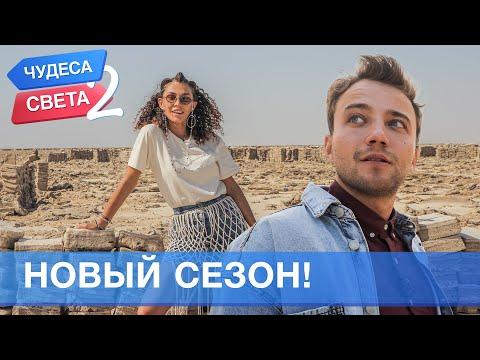 Видео: Орёл и Решка. Чудеса света - 2. АНОНС