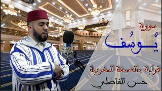 سورة يوسف بالصيغة المغربية الأصيلة - تراويح - حسن الفاضلي -ElfadiliTV