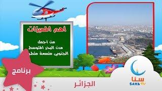 الجزائر - برنامج السائح الصغير   قناة سنا SANA TV