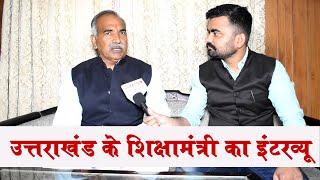 Uttarakhand Education Minister Arvind Pandey Interview। Rajat Jai Tripathi। Tirath Singh Rawat।