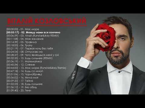 Виталий Козловский - ТОП 20 лучших песен