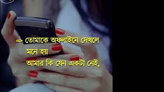 Sad Love Sayings and Sad Love Quotes in bangla| অনেক কষ্টের কিছু কথা|Abegi Mon|আবেগি মন