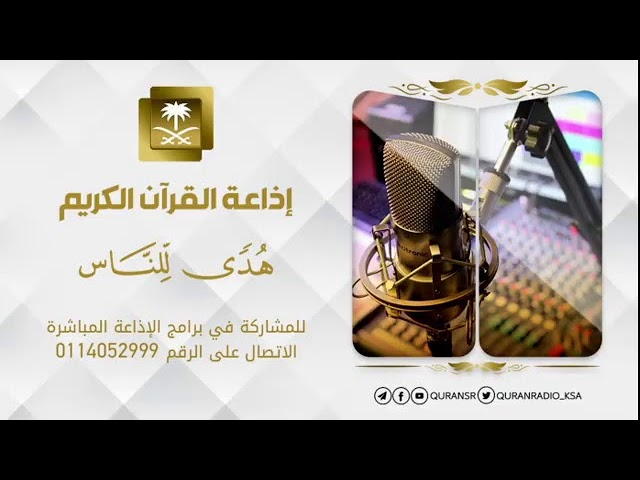 بث مباشر من ق بل إذاعة القران الكريم Youtube
