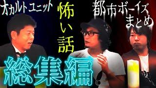 【総集編1時間25分】都市ボーイズまとめ『島田秀平のお怪談巡り』