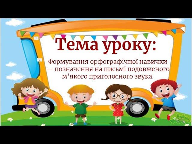 1 клас. Українська мова. Подовжений м'який приголосний.  Частина 2.