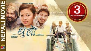 DHULO   Nepali Movie-2020   Agraj KC, Buddhi Tamang, Sirjana Subba, Amrita Pandey   Pradhumna Mishra