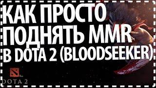 Как просто поднять MMR в Dota 2 (BloodSeeker)