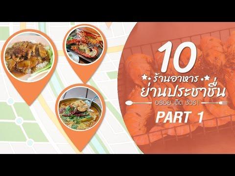 10 ร้านอาหารประชาชื่น อร่อยเด็ดน่าลอง Ep.1