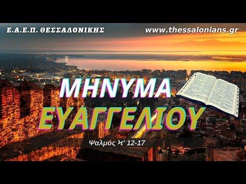 Μήνυμα Ευαγγελίου 09-07-2021   Ψαλμός Ϟ' 12-17