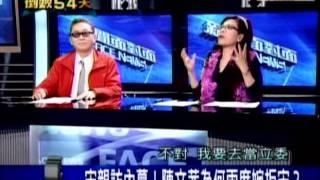 20111121 李敖 陳文茜 新聞面對面 6/8