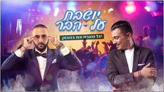 יגל & במבוק - יושבת על הבר | Yagel & Bambook - Yoshevet Al Habar