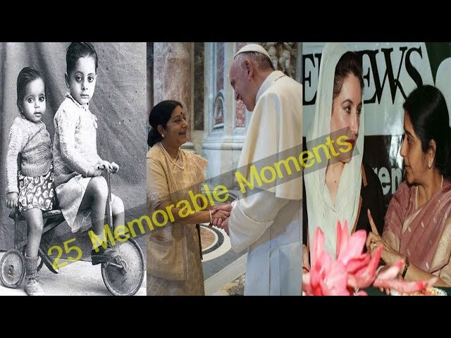 स्वर्गीय Sushma Swaraj के जीवन से जुड़े ये 25 लम्हे कभी नहीं भुलाए जा सकेंगे