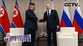 [中国新闻] 朝俄媒体公布首脑会晤幕后花絮 | CCTV中文国际