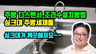 싱크대주방세제통,주방세제용디스펜서,조리수 설치방법 (싱…