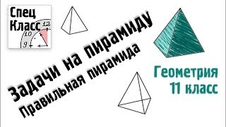 Задача на пирамиду. Правильная пирамида - bezbotvy