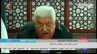الخطاب الكامل للرئيس الفلسطيني محمود عباس بعد إعلان القدس عاصمة إسرائيل