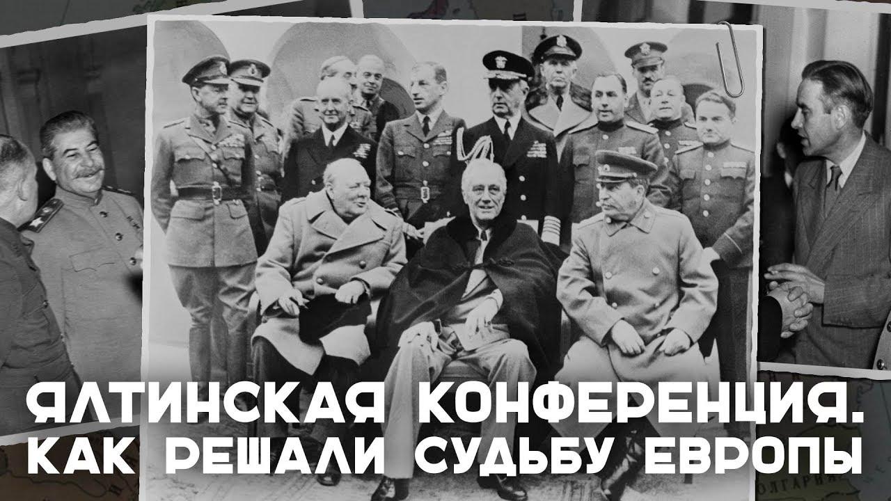 75-летие Ялтинской конференции: Время задуматься