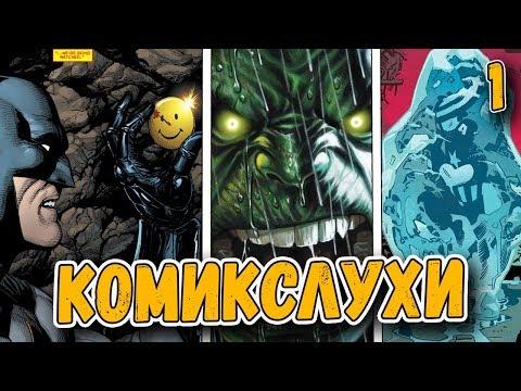 Бессмертный Халк, Роршах в БэтПещере, а Стива Рождерса опять заморозят | Комикслухи #1