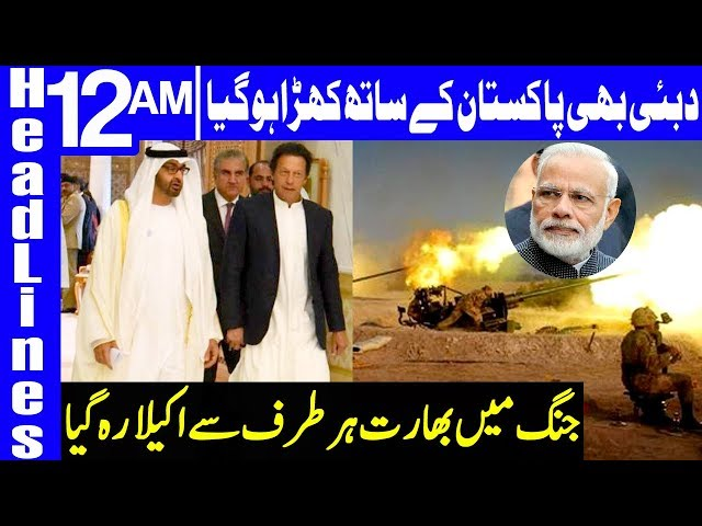Another big trouble for Modi and Indian Army | Headlines 12 AM | 23 February 2019 | Dunya News